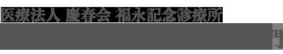 脳卒中再生医療専門|医療法人慶春会 福永記念診療所