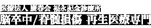 脳卒中再発予防・再生医療専門|医療法人慶春会 福永記念診療所