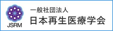 一般社団法人 日本再生医療学会