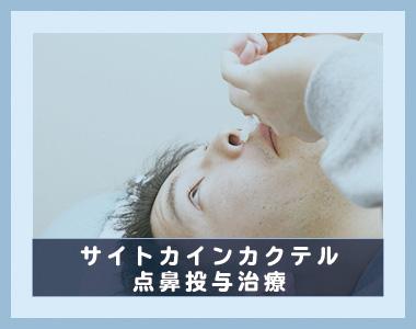 サイトカインカクテル 点鼻治療