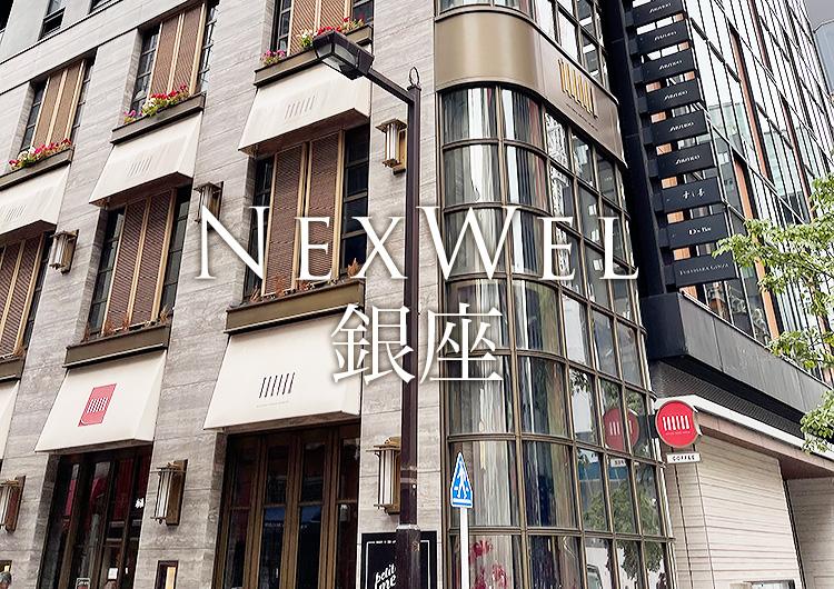 NEXWEL銀座
