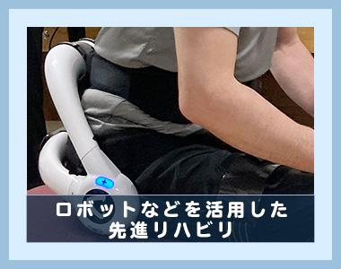 ロボット装具