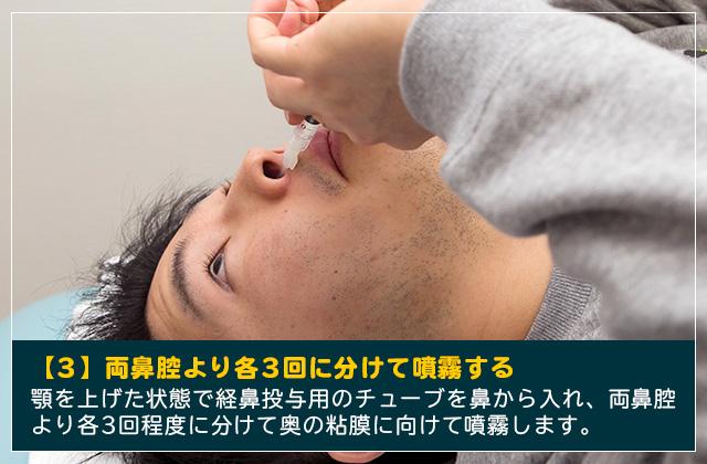 両鼻腔に点鼻する